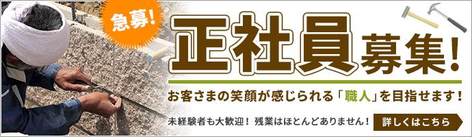 【職人募集!!】外構工事・エクステリア工事【未経験の方も歓迎!!】